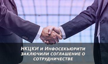 НКЦКИ и Инфосекьюрити заключили соглашение о сотрудничестве