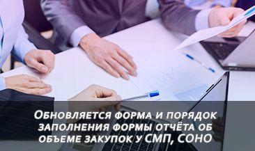 Обновляется форма и порядок заполнения формы отчёта об объеме закупок у СМП, СОНО