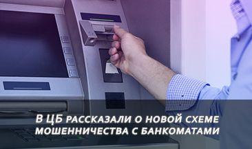 В ЦБ рассказали о новой схеме мошенничества с банкоматами