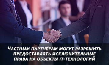 Частным партнёрам могут разрешить предоставлять исключительные права на объекты информационных технологий