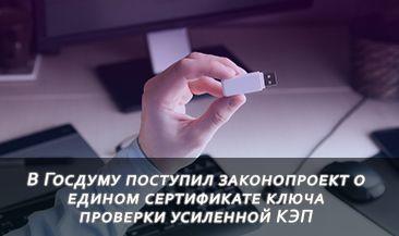 В Госдуму поступил законопроект о едином сертификате ключа проверки усиленной квалифицированной электронной подписи