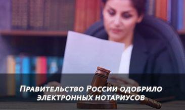 Правительство России одобрило электронных нотариусов