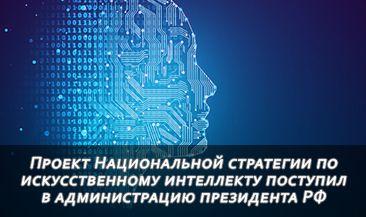 Проект Национальной стратегии по искусственному интеллекту поступил в администрацию президента РФ