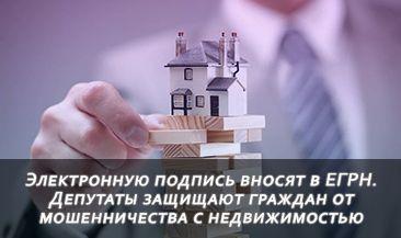 Электронную подпись вносят в ЕГРН. Депутаты защищают граждан от мошенничества с недвижимостью
