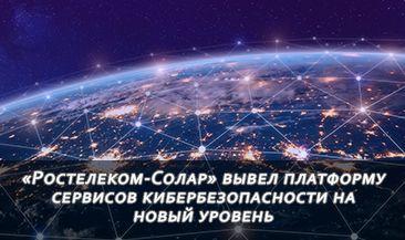 «Ростелеком-Солар» вывел платформу сервисов кибербезопасности на новый уровень