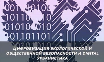 Цифровизация экологической и общественной безопасности и digital урбанистика: как высокие технологии меняют городскую среду