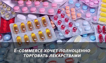 E-commerce хочет полноценно торговать лекарствами