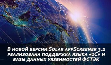 В новой версии Solar appScreener 3.2 реализована поддержка языка «1С» и базы данных уязвимостей ФСТЭК