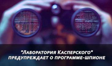 """""""Лаборатория Касперского"""" предупреждает о программе-шпионе"""