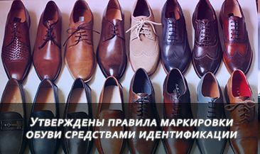 Утверждены правила маркировки обуви средствами идентификации