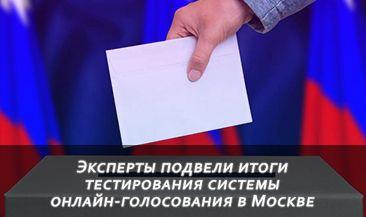 Эксперты подвели итоги тестирования системы онлайн-голосования в Москве