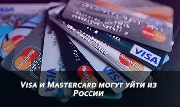 Visa и Мastercard могут уйти из России