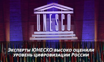 Эксперты ЮНЕСКО высоко оценили уровень цифровизации России