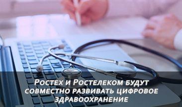 Ростех и Ростелеком будут совместно развивать цифровое здравоохранение