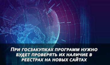 При госзакупках программ нужно будет проверять их наличие в реестрах на новых сайтах