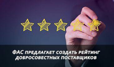 ФАС предлагает создать рейтинг добросовестных поставщиков