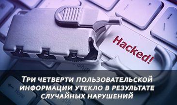 Три четверти пользовательской информации утекло в результате случайных нарушений