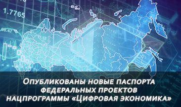 Опубликованы новые паспорта федеральных проектов нацпрограммы «Цифровая экономика»