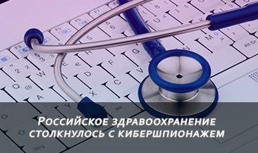 Российское здравоохранение столкнулось c кибершпионажем