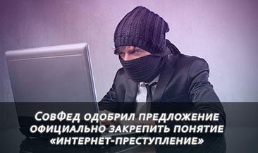Совет Федерации одобрил предложение официально закрепить понятие «интернет-преступление»