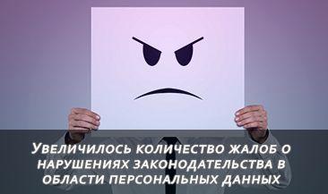 Увеличилось количество жалоб о нарушениях законодательства в области персональных данных