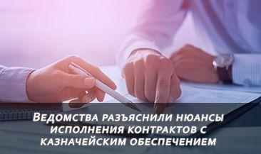Ведомства разъяснили нюансы исполнения контрактов с казначейским обеспечением