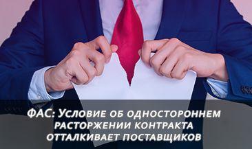 ФАС: Условие об одностороннем расторжении контракта отталкивает поставщиков от участия в госзакупках