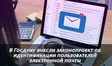 В Госдуму внесли законопроект об идентификации пользователей электронной почты