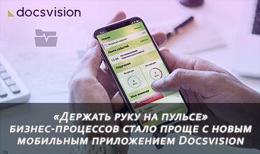 «Держать руку на пульсе» бизнес-процессов стало проще с новым мобильным приложением Docsvision