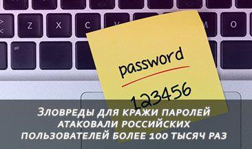 Зловреды для кражи паролей атаковали российских пользователей более 100 тысяч раз с начала этого года