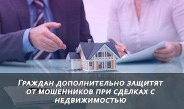 Граждан дополнительно защитят от мошенников при сделках с недвижимостью