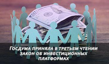 Госдума приняла в третьем чтении закон об инвестиционных платформах