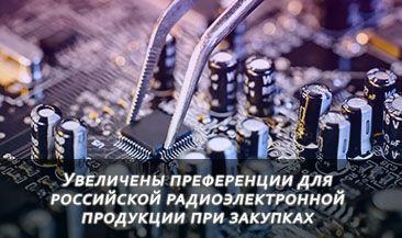 Увеличены преференции для российской радиоэлектронной продукции при закупках