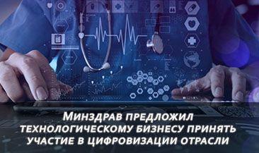 Минздрав предложил технологическому бизнесу принять участие в цифровизации отрасли
