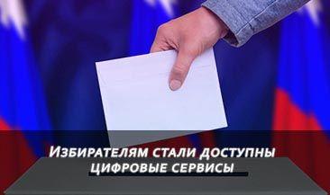 Избирателям стали доступны цифровые сервисы
