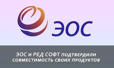 ЭОС и РЕД СОФТ подтвердили совместимость своих продуктов