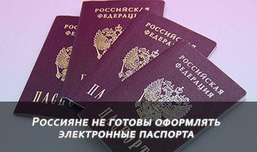 Россияне не готовы оформлять электронные паспорта
