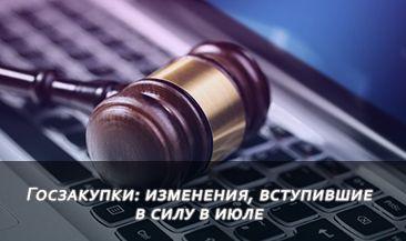 Госзакупки: изменения, вступившие в силу в июле