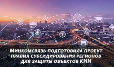 Минкомсвязь подготовила проект правил субсидирования регионов для защиты объектов КИИ
