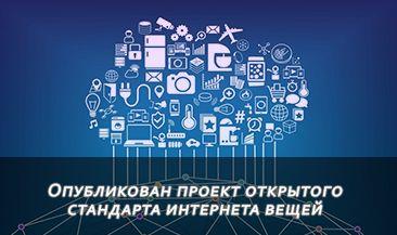 Опубликован проект открытого стандарта интернета вещей