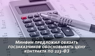Минфин предложил обязать госзаказчиков обосновывать цену контракта по 223-ФЗ