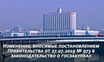 Изменения, вносимые постановлением Правительства от 27.07.2019 № 973 в законодательство о госзакупках