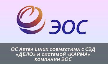 ОС Astra Linux совместима с СЭД «ДЕЛО» и системой «КАРМА» компании ЭОС