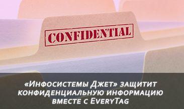 «Инфосистемы Джет» защитит конфиденциальную информацию вместе с EveryTag