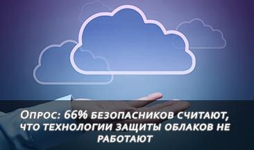 Опрос: 66% безопасников считают, что технологии защиты облаков не работают