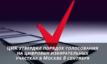 ЦИК утвердил порядок голосования на цифровых избирательных участках в Москве 8 сентября