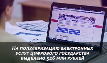 На популяризацию электронных услуг цифрового государства выделено 526 млн рублей
