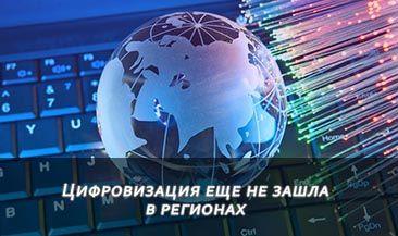 Цифровизация еще не зашла в регионах