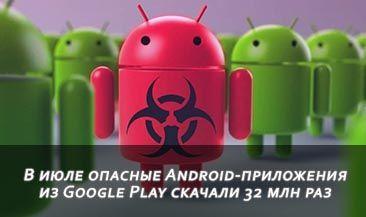 В июле опасные Android-приложения из Google Play скачали 32 млн раз