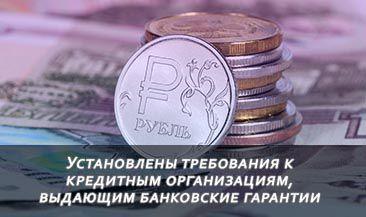 Установлены требования к кредитным организациям, выдающим банковские гарантии